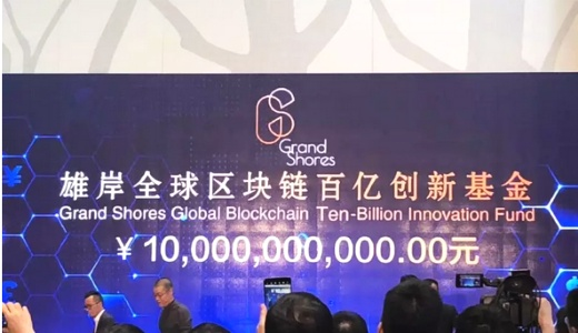 中國政府將支持啟動10億美元的區塊鏈基金